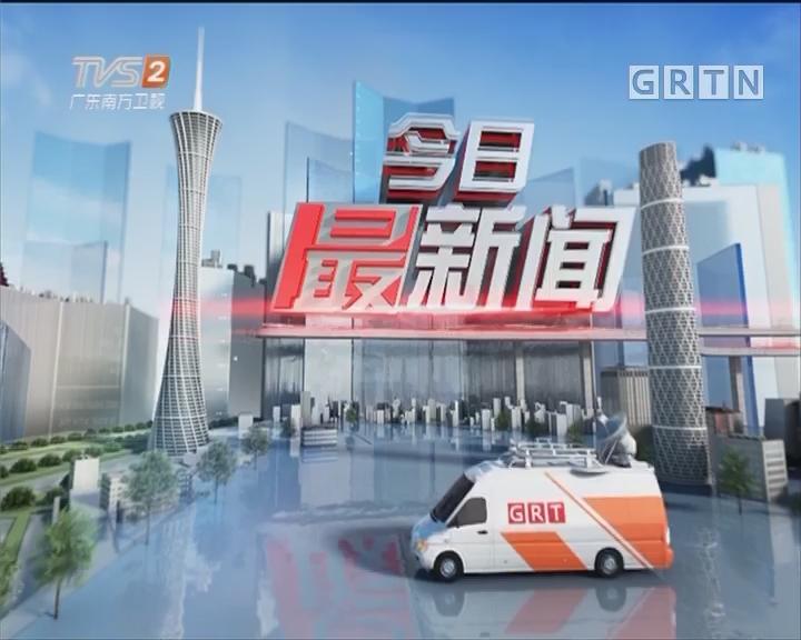 [2018-02-17]今日最新闻:广州花车巡游:2018广州市花车巡游下午正式开始
