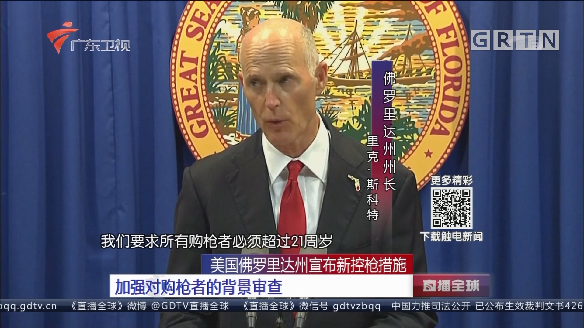 美国佛罗里达州宣布新控枪措施:加强对购枪者的背景审查