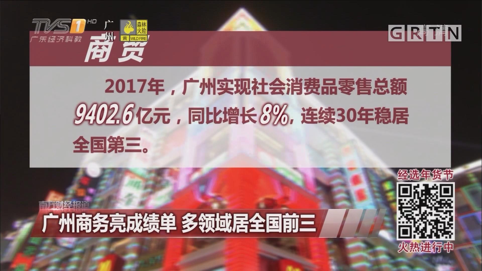 广州商务亮成绩单 多领域居全国前三