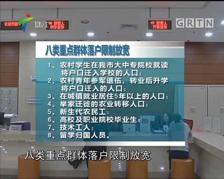 """东莞放宽落户限制 满足""""两个五年""""可入户"""