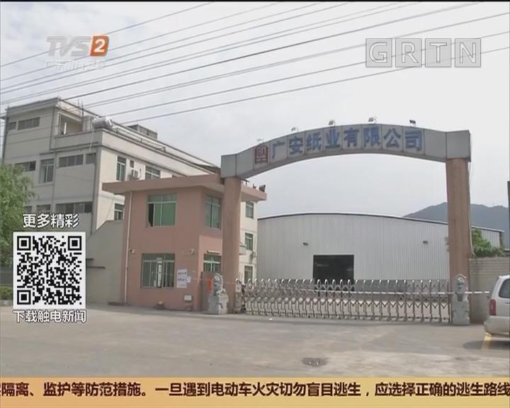 肇庆广宁:纸厂车间沼气泄漏 致8人中毒