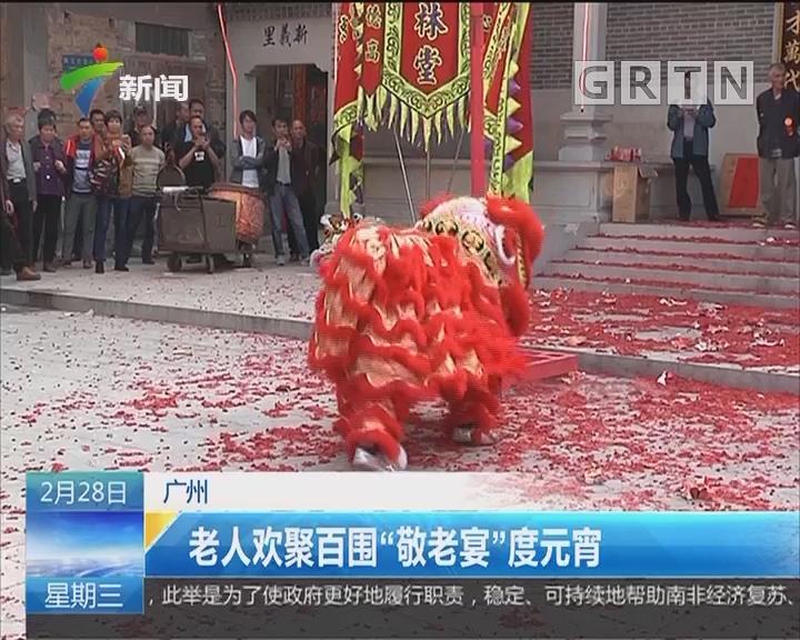 """广州:老人欢聚百围""""敬老宴""""度元宵"""