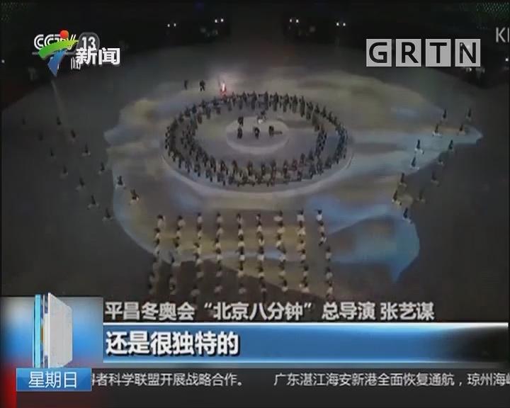 韩国平昌 北京冬奥组委:环保节约办赛 期待北京精彩
