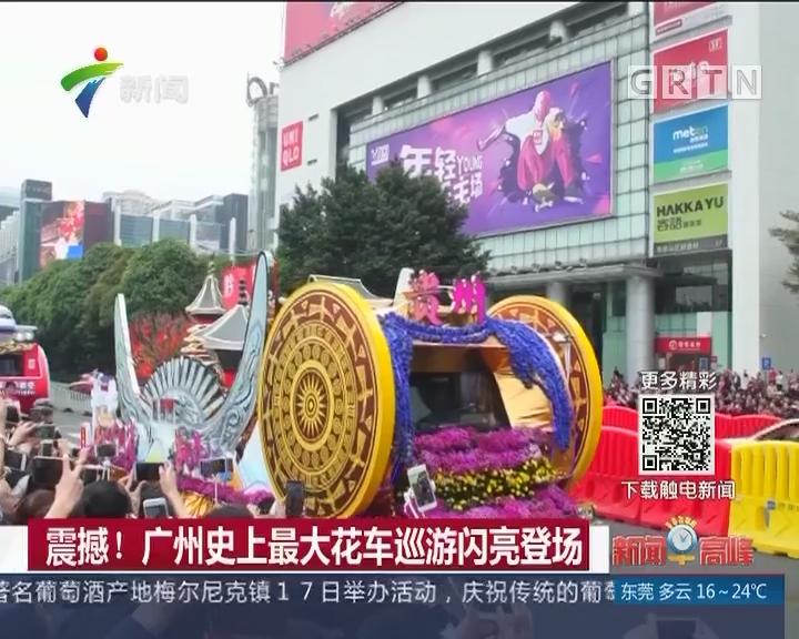 震撼! 广州史上最大花车巡游闪亮登场