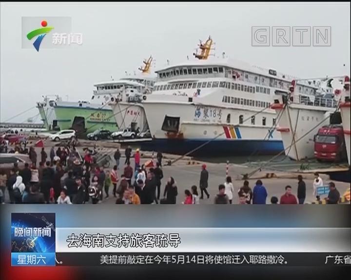广东徐闻:码头满负荷运转 疏导滞留车辆