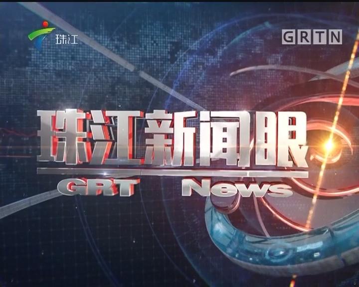 [2018-02-21]珠江新闻眼:白云机场:客流量破20万 大巴班次加密延长
