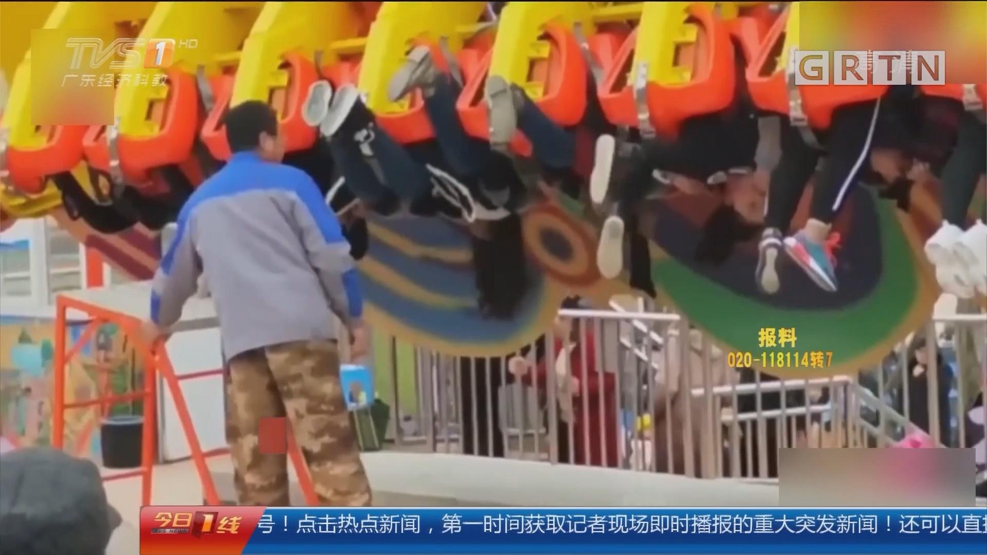 四川:游乐设施故障 游客倒挂悬空