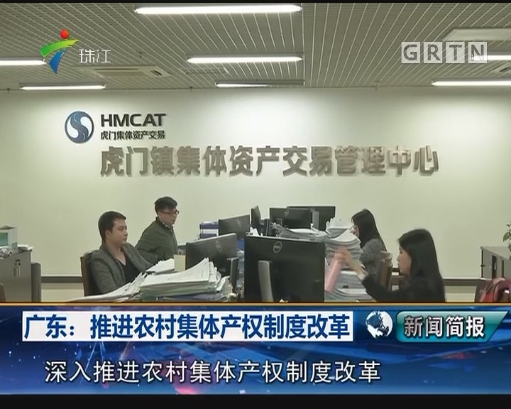 广东:推进农村集体产权制度改革