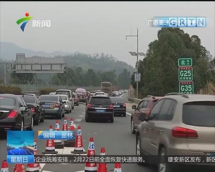 广东春运公路情况:开阳高速梁金山服务区车位饱和