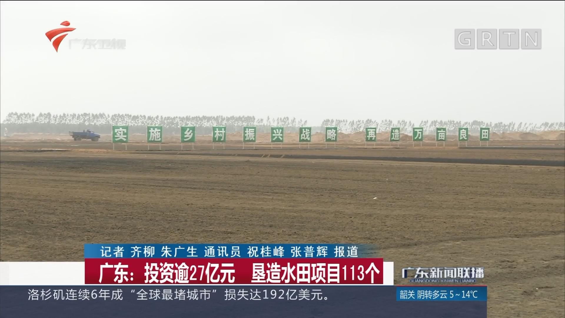 广东:投资逾27亿元 垦造水田项目113个