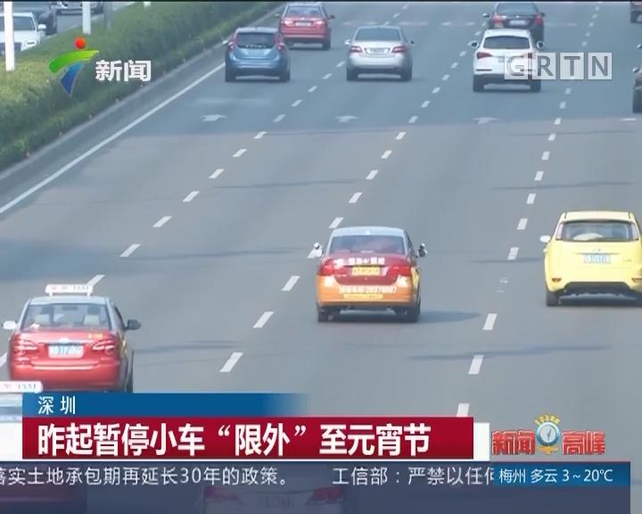 """深圳:昨起暂停小车""""限外""""至元宵节"""
