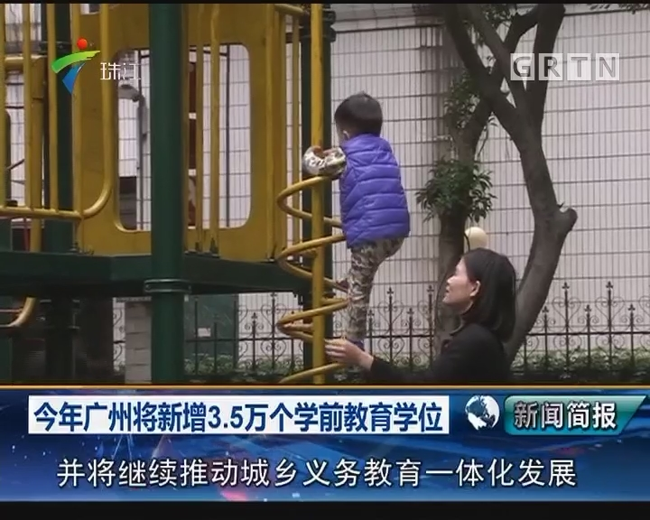 今年广州将新增3.5万个学前教育学位