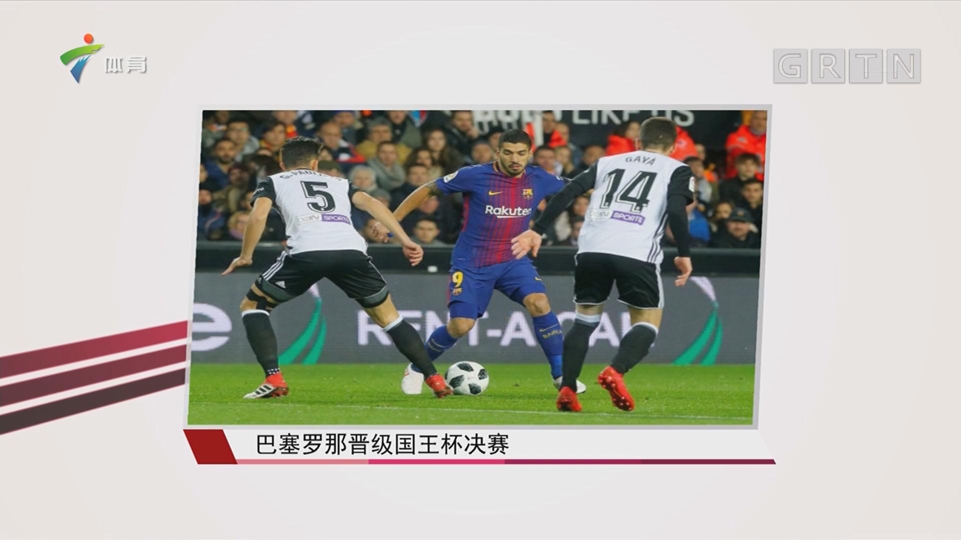 巴塞罗那晋级国王杯决赛
