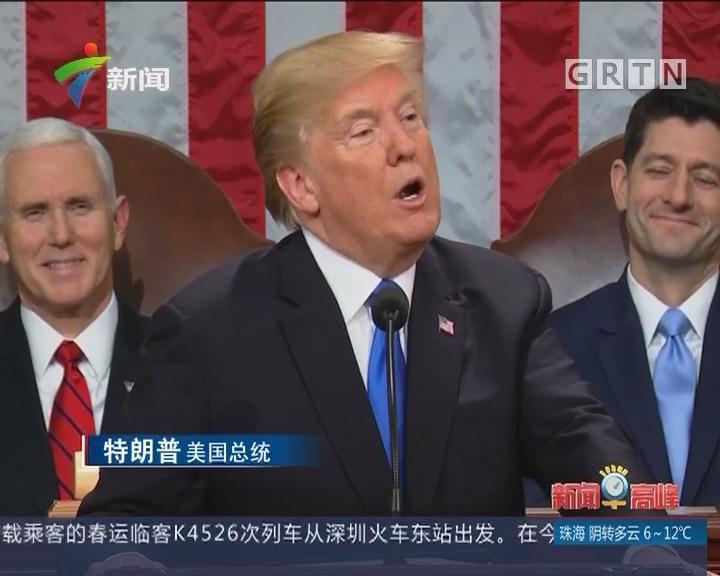 美国总统特朗普首次发表国情咨文 特朗普迟到五分钟入场