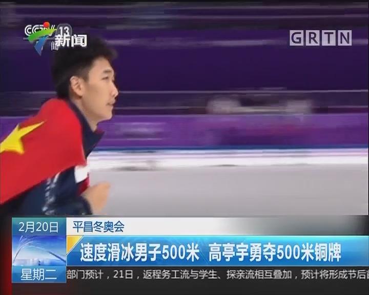 平昌冬奥会:速度滑冰男子500米 高亭宇勇夺500米铜牌