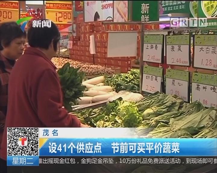 茂名:设41个供应点 节前可买平价蔬菜