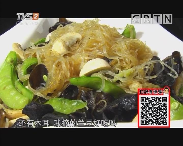 烹饪·斋菜