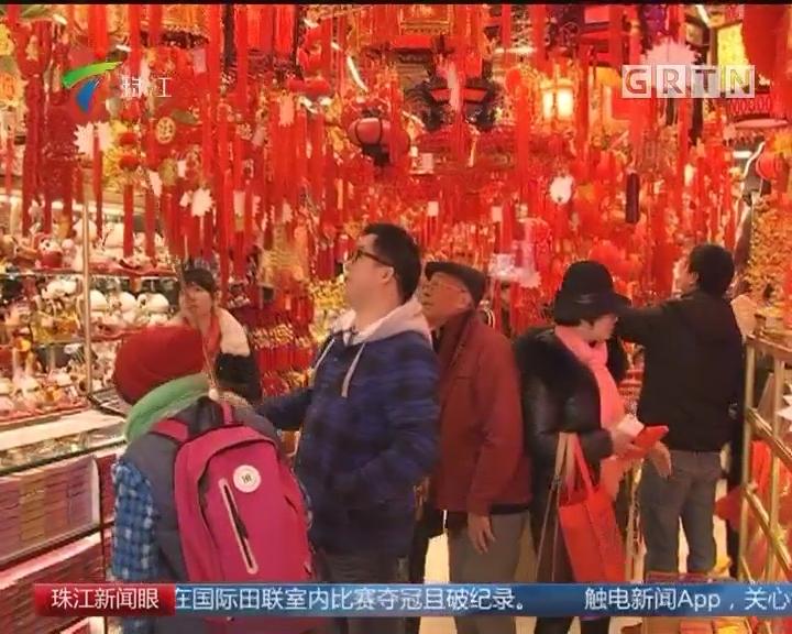 广州:佳节近 年味浓