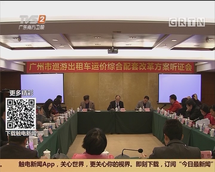 的士价格听证 广州:八成代表赞成方案三