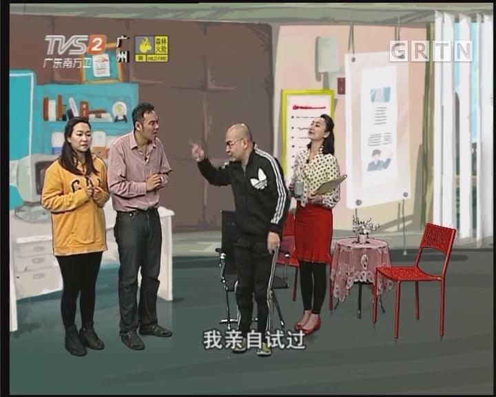 [2018-02-14]都市笑口组:东施效颦