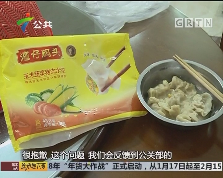 街坊投诉:品牌水饺吃出虫