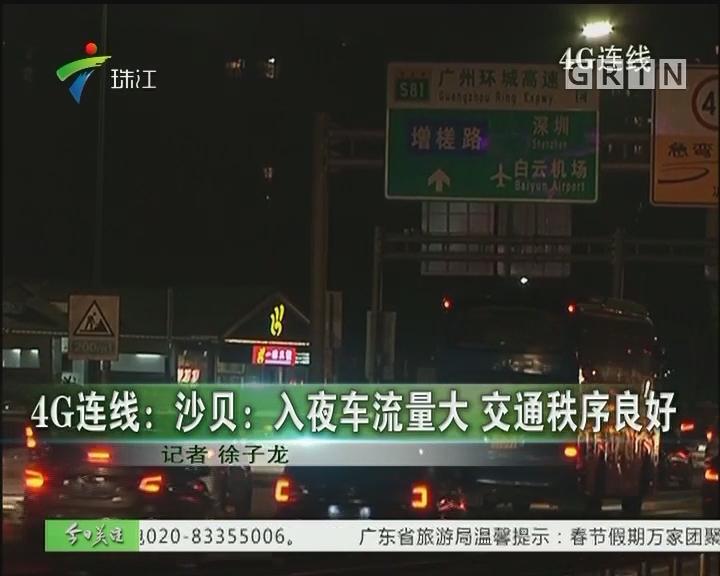 4G连线:沙贝:入夜车流量大 交通秩序良好