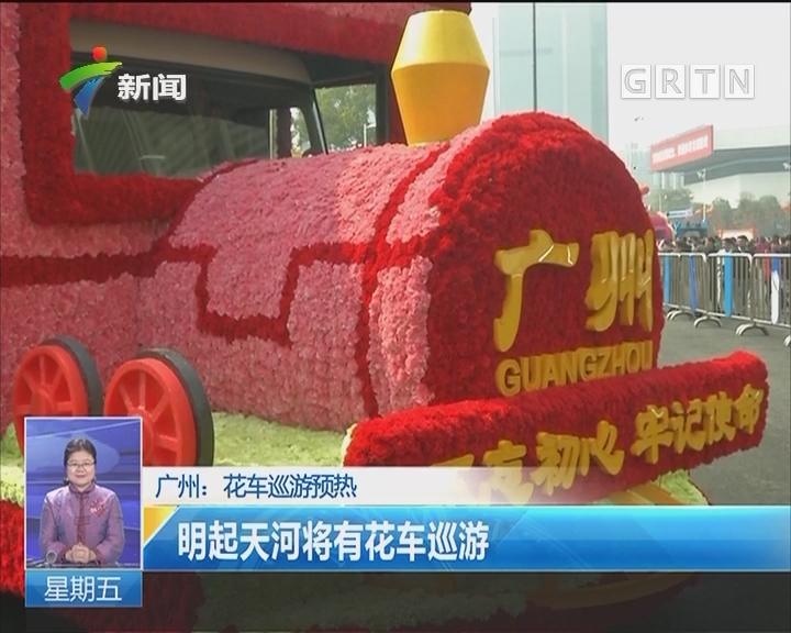 广州:花车巡游预热 明起天河将有花车巡游