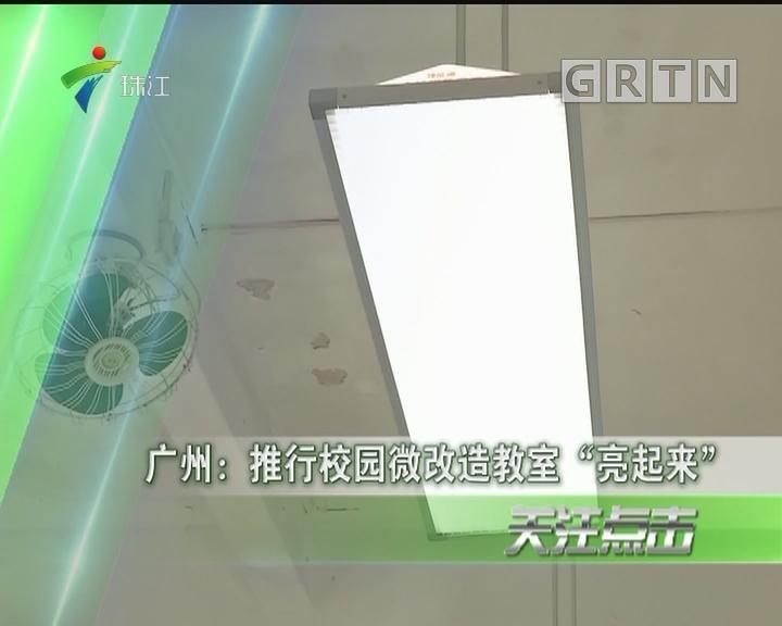 """广州:推行校园微改造教室""""亮起来"""""""