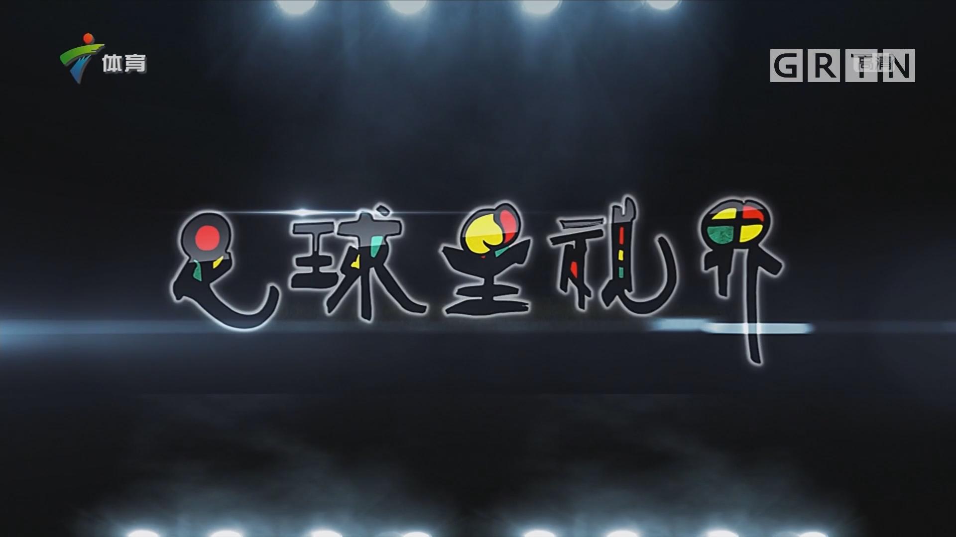 [HD][2018-02-12]足球星视界:广州恒大:新赛季 新挑战 新目标