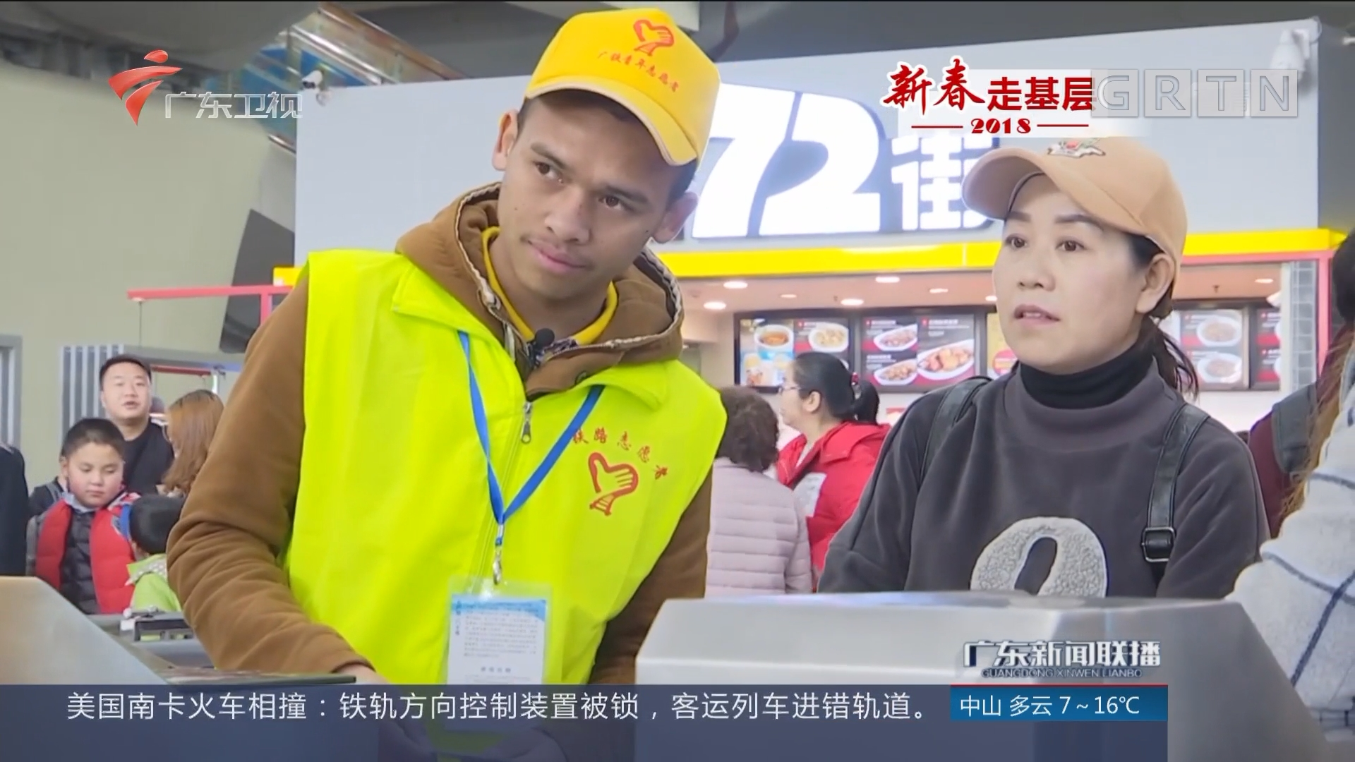 广州南站的留学生春运志愿者