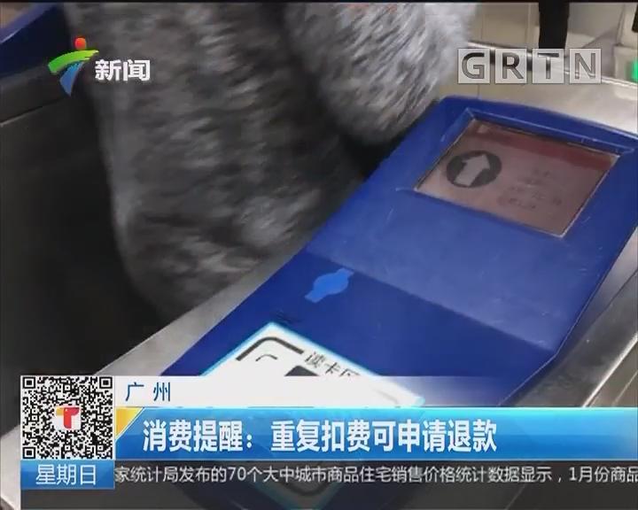 广州:羊城通+闪付信用卡会重复扣费
