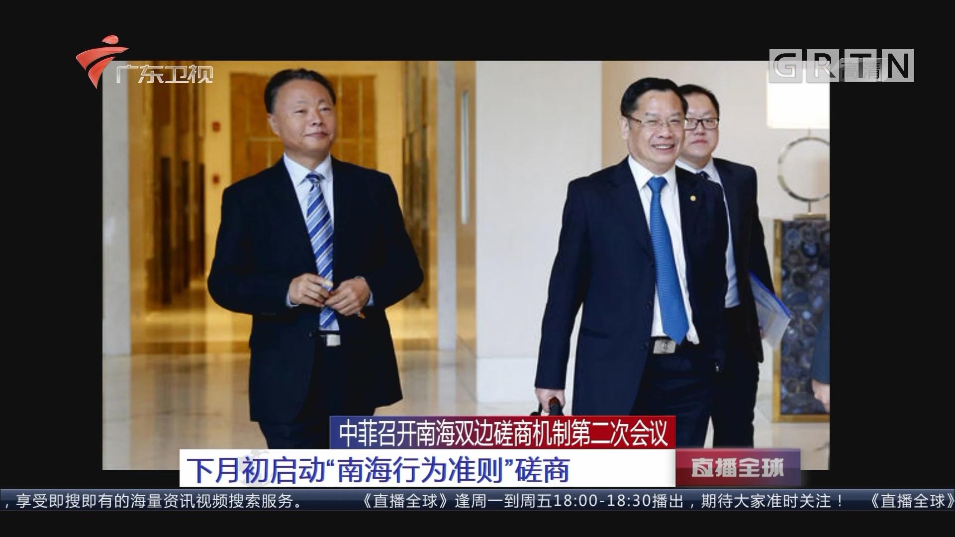 """中菲召开南海双边磋商机制第二次会议 下月初启动""""南海行为准则""""磋商"""