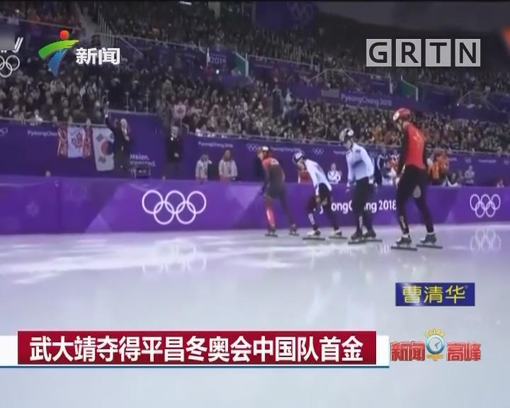 武大靖夺得平昌冬奥会中国队首金