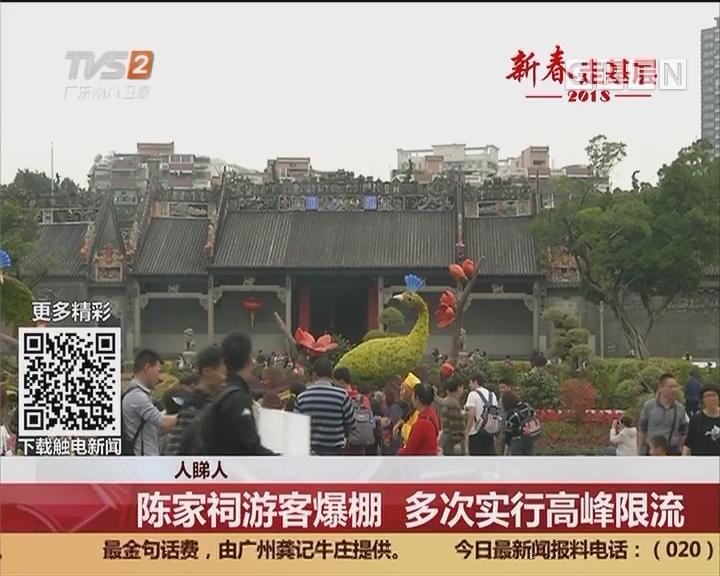 人睇人:陈家祠游客爆满 多次实行高峰限流