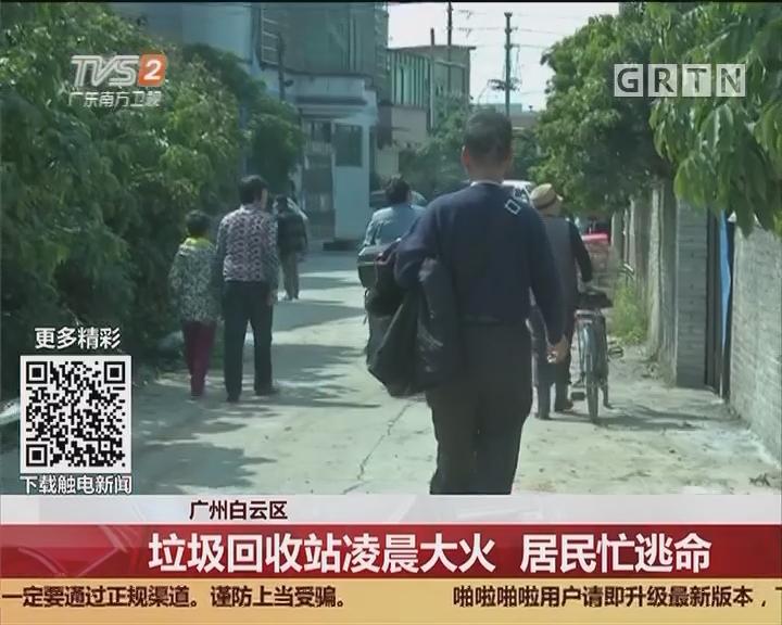 广州白云区:垃圾回收站凌晨大火 居民忙逃命