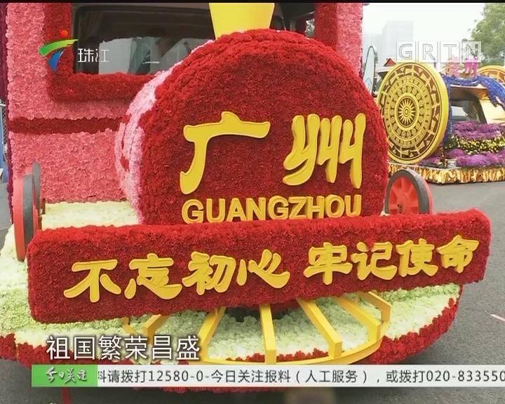 震撼!广州史上最大花车巡游闪亮登场