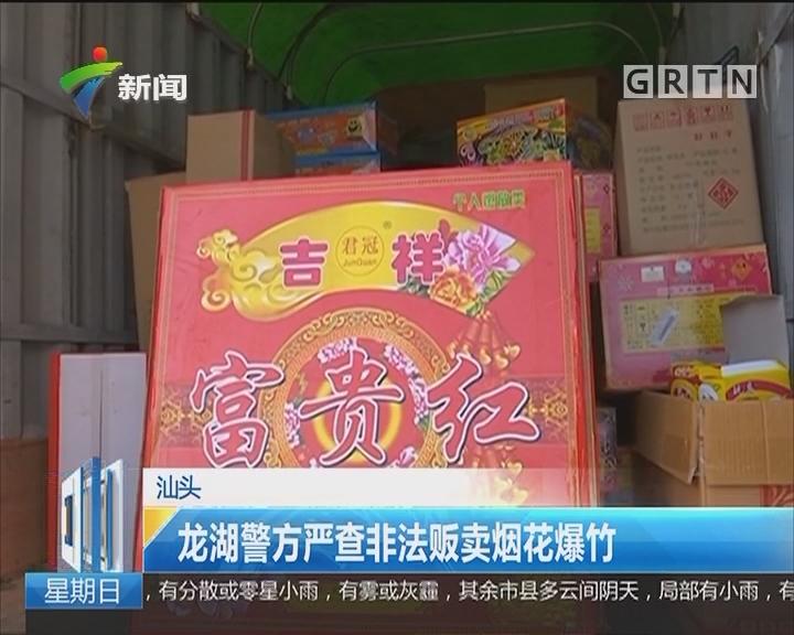 汕头:龙湖警方严查非法贩卖烟花爆竹
