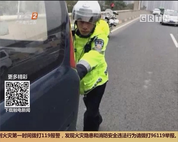 珠海:小车无油抛锚 辅警帮推车帮加油