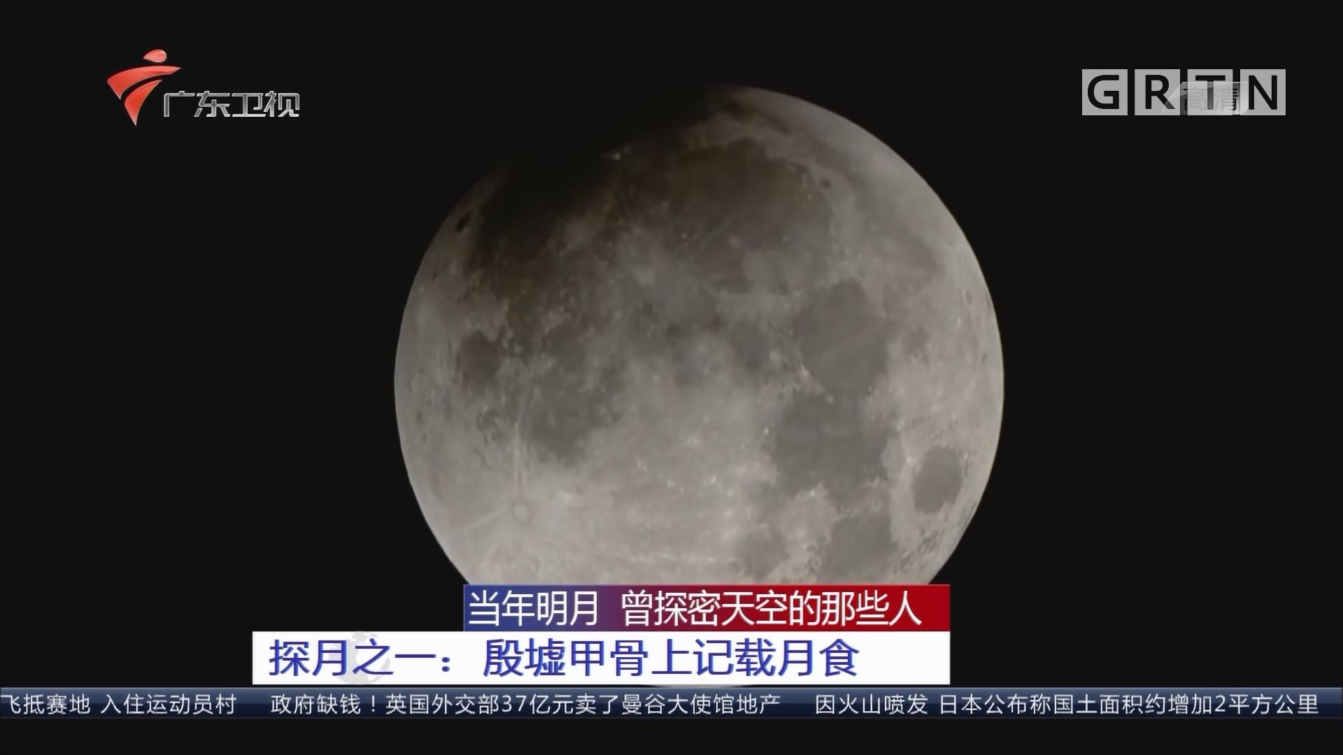 当年明月 曾探秘天空的那些人 探月之一:殷墟甲骨上记载月食