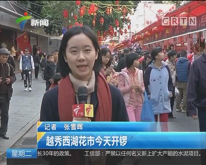 广州:越秀西湖花市今天开锣