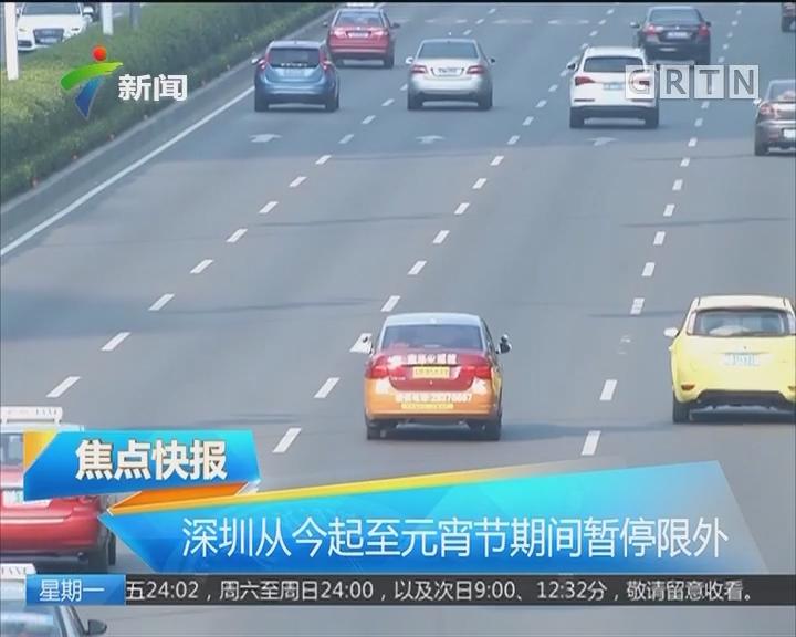 深圳从今起至元宵节期间暂停限外
