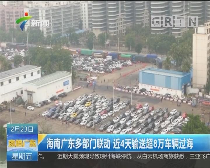 海南广东多部门联动 近4天输送超8万车辆过海