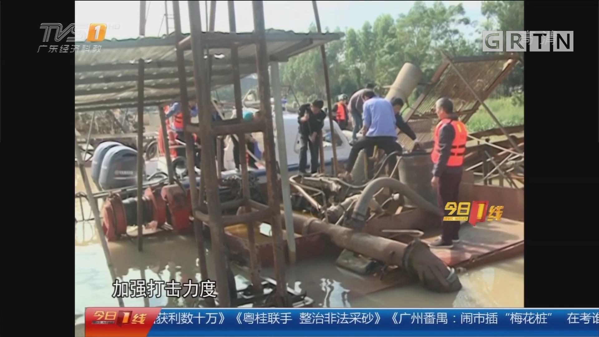 新闻追踪:粤桂联手 整治非法采砂