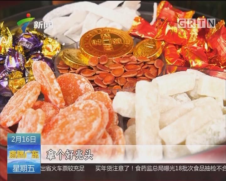 广州:年味之贺年全盒 贺年全盒怎么摆? 对号入座