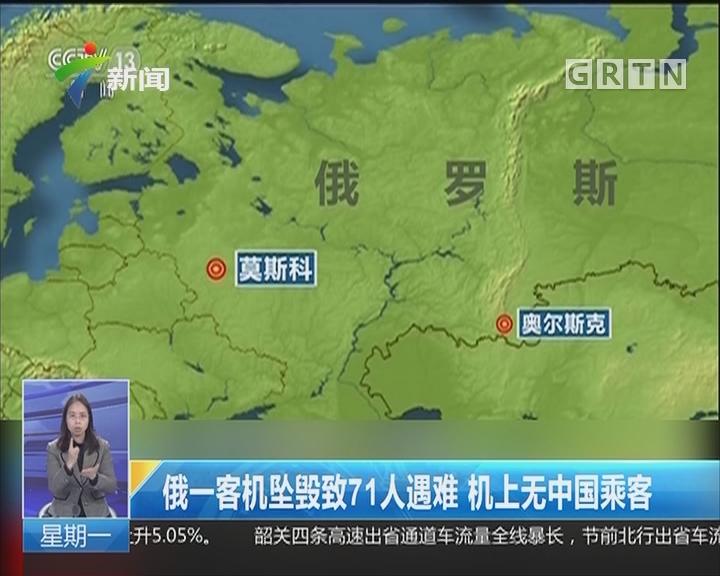 俄一客机坠毁致71人遇难 机上无中国乘客