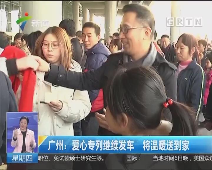 广州:爱心专列继续发车 将温暖送到家