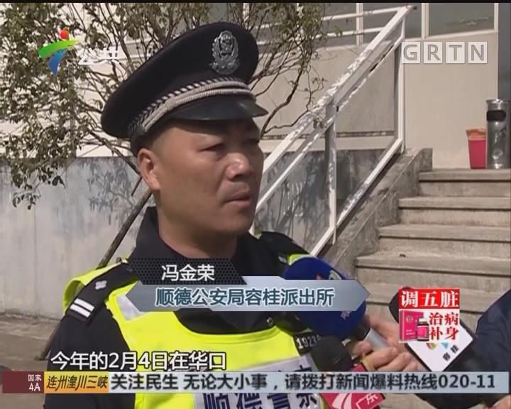 顺德:警察用一碗糖水 救回两条人命