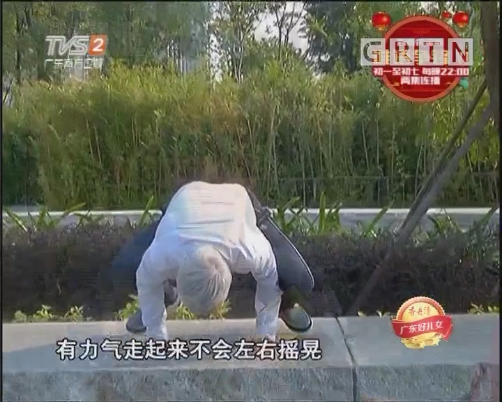 70老伯练成蛤蟆功