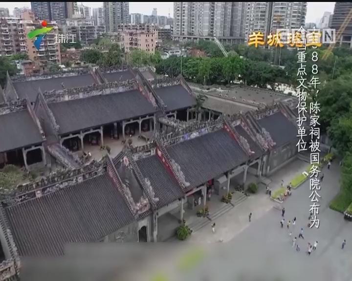 广州陈家祠:宗族情愫 古祠流芳