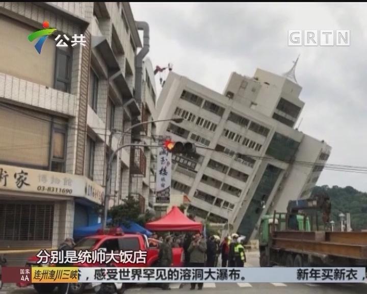 台湾花莲6.5级地震 广东游客均报平安
